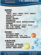 广州二轻研究所  EDX荧光能谱仪  AHL120盐水气雾机  显微硬度仪 (2)