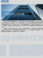 深圳市极光尔沃科技股份有限公司 3D打印机 3D扫描仪  3D打印一体化 (1)