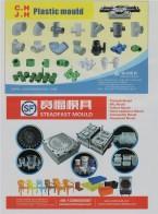 浙江台州赛福模具有限公司  模具设计 模具生产  注塑  产品组装 (1)