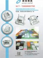台州市黄岩新技模具厂 家电模具 物流模具 周转箱塑料筐模具 (1)