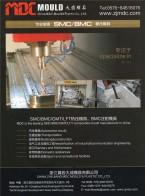 浙江黄岩大成模具 复合材料热压模具 SMC BMC模压模具  LFT碳纤模具 (1)