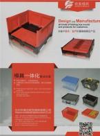 台州市黄岩乾发模具有限公司 电视机模具、保险杠模具、空调模具、周转箱模具 (1)