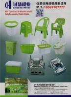 台州市诚慧塑料模具厂 托盘模具 垃圾桶模具 婴儿盆模具 超市篮模具 (1)