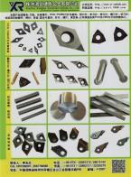 株洲湘锐硬质合金有限公司 硬质合金  金属陶瓷  无磁合金 (1)