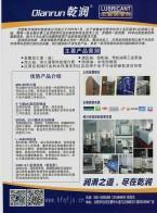 合肥乾丰润滑科技有限公司 金属加工液  设备用油(脂) 工业润滑剂 (1)