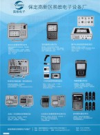 保定易维电子设备厂 多功能复费率表  YWIP120微机电流保护装置 YWCP120微机综合保护装置 (1)