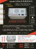 郑州旭阳电子科技有限公司  互感器测试仪 伏安特性测试仪 互感器效验台 (1)