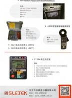 北京共立鼎嘉仪器有限公司  验电笔 钳形表 绝缘电阻测试仪 (1)