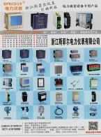 浙江斯菲尔电力仪表有限公司      电力测量仪表 多功能电力仪表  电量变送器 (1)