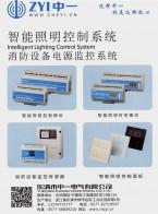乐清市中一电气有限公司       智能照明模块  智能照明控制模块  灯光控制模块 (1)