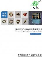 深圳市兴飞良电机设备有限公司  自动绕线机 无刷电机 绕线机 (2)