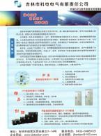 吉林市科电电气有限责任公司   营智能疏散指示系统 EPS应急电源 ISPS快速切换电源 UPS电源 (1)
