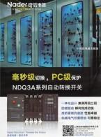 上海良信电器股份有限公司  框架断路器 塑壳断路器 双电源系列 隔离开关 (1)