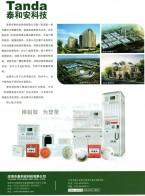 深圳市泰和安科技有限公司  PRODUCT 气体灭火控制系统 火灾自动报警及联动控制系统 家用火灾安全系统 电气火灾监控系统 (1)