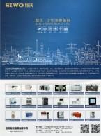 沈阳斯沃电器有限公司  低压隔离开关、隔离开关熔断器组、自动转换开关电器 (1)