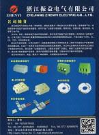 浙江振益电气有限公司      接线端子台  连接器 (2)