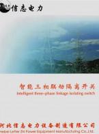 河北信志电力设备有限公司       电力安全工器具  绝缘操作杆  验电器 (2)