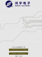 广州市鸿宇电子有限公司       LED行业线路板 (2)