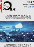 上海宝临防爆电器有限公司        防爆电器   防爆灯具 (1)