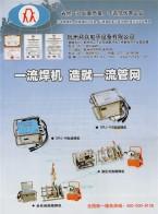 杭州环众电子设备有限公司       聚乙烯管道熔接设备  电熔焊机 (1)