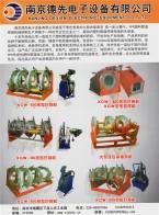 南京德先电子设备有限公司         热熔对接焊机  热熔角接焊机 (1)