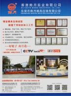 东莞市南月模具压铸有限公司        线缆机械设备配件  锌铝合金压铸制品 (2)