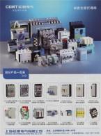上海征泰电气有限公司  塑壳断路器系列_漏电断路器系列_小型断路器系列 (1)