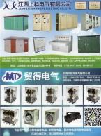 江西上科电气有限公司  高压固定式开关柜系列_箱式变电站系列_低压抽屉式开关柜系列 (1)