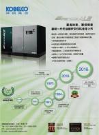神钢压缩机制造(上海)有限公司    压缩机 无油式空压机 台数控制器 远程通讯协议 (1)