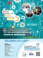 2017华南工业自动化暨智能与物联制造展览会,工业4.0时代,智慧生产、机器人、工业自动化、物联网 (1)