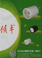 中山市古镇候丰灯饰配件厂  LED天花灯系列_LED筒灯系列_射灯系列 (1)