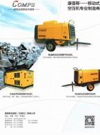 石家庄康普斯压缩机有限公司    SPM永磁变频系列 GMW无油水润滑系列 SEF电动固定系列 SDP柴油移动系列 (1)