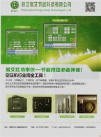 浙江易艾节能科技有限公司  双螺杆空压机  永磁变频单级空气压缩机  永磁变频双级空气压缩机  永磁变频专用低压空气压缩机 (1)