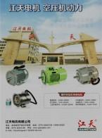 江天电机有限公司 YD系列变极多速三相异步电动机  YJT系列三相异步电动机 LY 系列(IP23)压缩机专用三相异步电动机 (1)