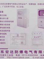 启东宏达防爆电气有限公司   防爆仪表  防爆电器  油库专用设备  防爆附件 (1)