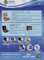 保定众德科仪电气科技有限公司     营销稽查系列  电能质量系列  运检高试系列 (1)
