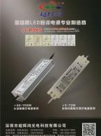 深圳市超辉鸿光电科技有限公司  LED光电产品、LED照明设备、电子元器件、半导体照明产品 (1)