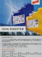 德和盛电气(上海)有限公司  外部防雷系统组件 供电系统的电涌保护器 (1)