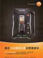 德图仪器国际贸易(上海)有限公司 红外测温仪 风速/风量 室内多功能测量仪 探头 温度贴 记录仪   在线监控系统 (5)