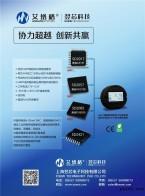 上海翌芯电子科技有限公司_HART 芯片_传感器信号处理_元器件_高精度ADC_数字温度传感器_红外感应IC_红外测温IC_TMR磁传感器IC_运算放大器 (15)