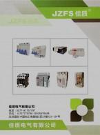 佳质电气有限公司  断路器系列_接触器_仪器仪表系列 (1)