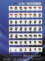 浙江三佑电气有限公司  高压直流接触器_直流电动机控制器_电子油门 (1)