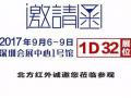 第十九届中国国际光电博览会---北方红外带你看世界