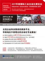 华南国际工业自动化展 工业机器人  控制系统  机器视觉  机械传动技术 (1)