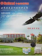 深圳市中金岭南有色金属股份有限公司      铅  锌  铜 (1)
