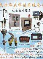 杭州烨立科技有限公司  超声波液位计   压力变送器    液位变送器 (3)