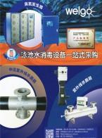广州威固环保设备有限公司          紫外线消毒设备    臭氧发生器 (1)