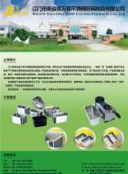 江门市新会区万和不锈钢厨具制品有限公司      不锈钢水槽    节能焖烧锅 (1)