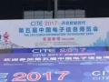 2017年9月全国最新展会排期表