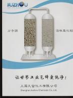 上海久宙化工有限公司 分子筛 活性氧化铝 硅胶 洗涤产品 (1)